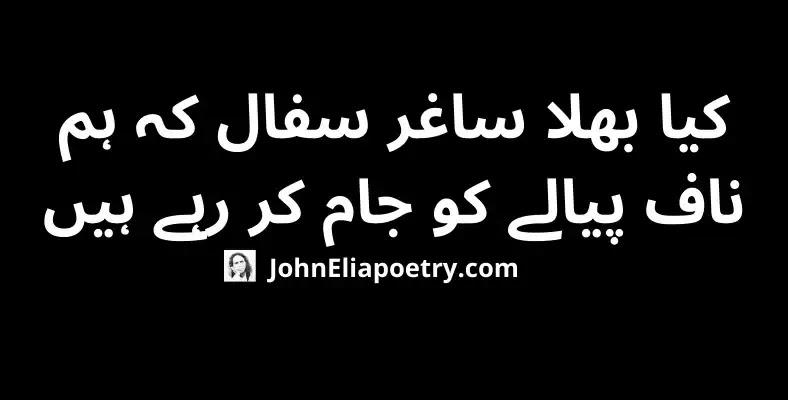 kya bhala saghar sifaal ke hum John Elia