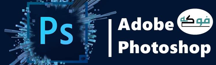 مميزات أفضل برنامج تصميم الصور للكمبيوتر مجانا Adobe Photoshop