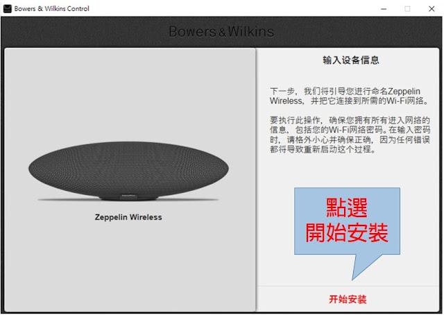 Bowers & Wilkins Zeppelin Wireless 無線音響 ~ 聽見就像看見