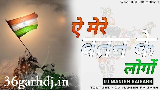 Aye Mere Watan Ke Logo - Shahnaz Akhtar Cover Song dj Manish