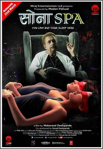 Sona Spa 2013 Hindi Full Movie Download