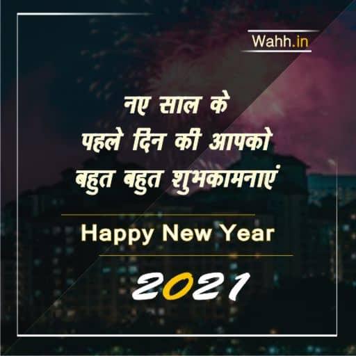new year shayari 2021 hindi