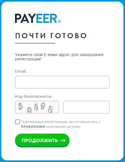 Форма регистрации PAYEER