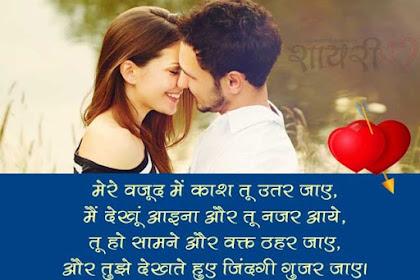 Romantic Shayari in Hindi Part 1