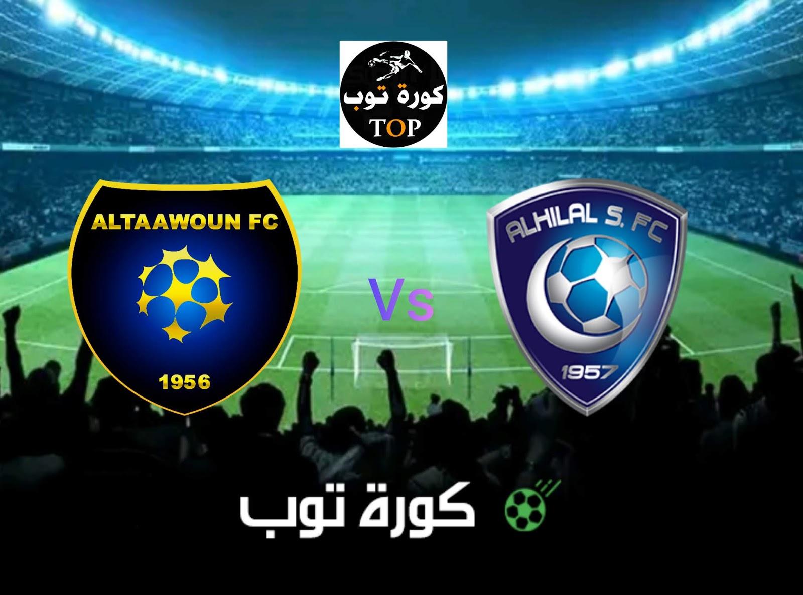 مشاهدة مباراة الهلال والتعاون بث مباشر اليوم 26 9 2019 في الدوري