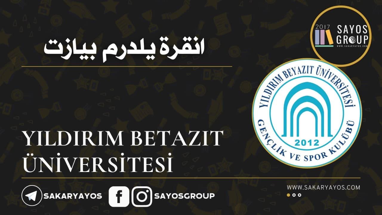 أعلنت جامعة انقرة يلدرم بيازت - Ankara Yıldırım Beyazıt ، الواقعة في ولاية انقرة عن فتح باب التسجيل على مفاضلة البكالوريوس لعام 2021,الموقع الالكتروني للجامعة, تاريخ بدء التسجيل على