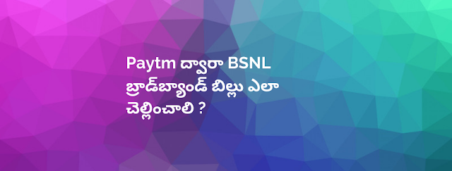 Paytm ద్వారా BSNL బ్రాడ్బ్యాండ్ బిల్లు ఎలా చెల్లించాలి ?