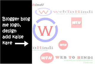 Blogger blog me logo,design add kaise kare