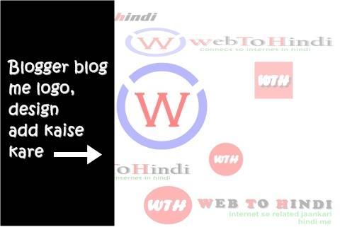 Blogger blog me logo,design add kaise kare