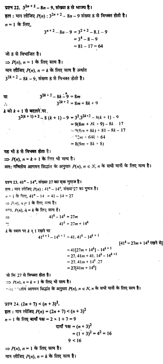गणितीय आगमन का सिद्धान्त,  गणितीय आगमन का सिद्धांत क्लास 11th,  गणितीय आगमन का सिद्धांत PDF,  आगमन का अर्थ,  आगमन विधि का उदाहरण,  गणितीय आगमन विधि,  आगमन विधि के जनक,  आगमन विधि का जनक,  आगमन का विलोम शब्द,   Principle of Mathematical Induction,  principle of mathematical inductionproof,  principle of mathematical inductionpdf,  principle of mathematical inductionncert solutions,  principle of mathematical inductionexamples,  principle of mathematical induction- example 1, principle of mathematical inductiondefinition,  principle of mathematical inductionclass 11 notes,  principle of mathematical inductionexercise 4.1 solution,     Class 11 matha Chapter 4,  class 11 matha chapter 4 ncert solutions in hindi,  class 11 matha chapter 4 notes in hindi,  class 11 matha chapter 4 question answer,  class 11 matha chapter 4 notes,  11 class matha chapter 4 in hindi,  class 11 matha chapter 4 in hindi,  class 11 matha chapter 4 important questions in hindi,  class 11 matha notes in hindi,   matha class 11 notes pdf,  matha Class 11 Notes 2021 NCERT,  matha Class 11 PDF,  matha book,  matha Quiz Class 11,  11th matha book up board,  up Board 11th matha Notes,  कक्षा 11 मैथ्स अध्याय 4,  कक्षा 11 मैथ्स का अध्याय 4 ncert solution in hindi,  कक्षा 11 मैथ्स के अध्याय 4 के नोट्स हिंदी में,  कक्षा 11 का मैथ्स अध्याय 4 का प्रश्न उत्तर,  कक्षा 11 मैथ्स अध्याय 4 के नोट्स,  11 कक्षा मैथ्स अध्याय 4 हिंदी में,  कक्षा 11 मैथ्स अध्याय 4 हिंदी में,  कक्षा 11 मैथ्स अध्याय 4 महत्वपूर्ण प्रश्न हिंदी में,  कक्षा 11 के मैथ्स के नोट्स हिंदी में,  मैथ्स कक्षा 11 नोट्स pdf,  मैथ्स कक्षा 11 नोट्स 2021 NCERT,  मैथ्स कक्षा 11 PDF,  मैथ्स पुस्तक,  मैथ्स की बुक,  मैथ्स प्रश्नोत्तरी Class 11, 11 वीं मैथ्स पुस्तक up board,  बिहार बोर्ड 11 वीं मैथ्स नोट्स,
