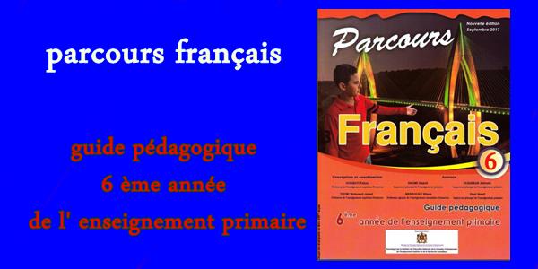 دليل الأستاذ Parcours Francais للمستوى السادس ابتدائي الجديد