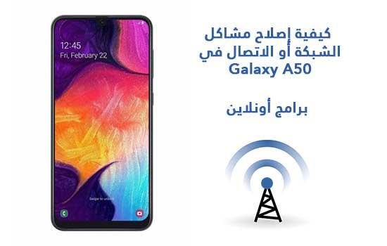 كيفية إصلاح مشاكل الشبكة أو الاتصال في Galaxy A50