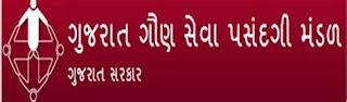 Gujarat Gaun Seva Pasandgi Mandal (GSSSB) Supervisor Instructor and Assistant Curator Final Result 2019-20 Declared