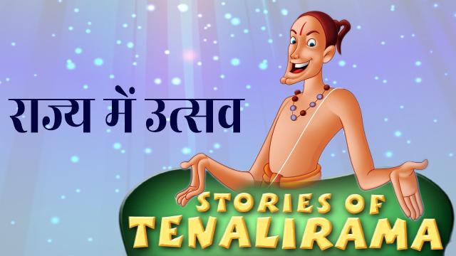 Tenali_Raman_story_hindi