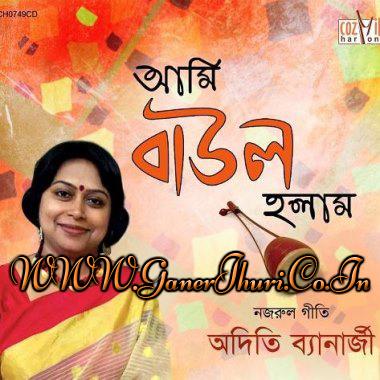 Aami Baul Holam [Bengali Folk] by Aditi Banerjee