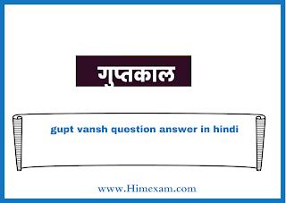 gupt vansh question answer in hindi