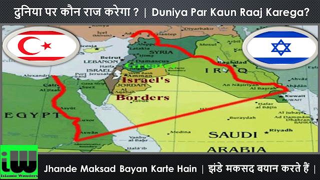 Jhande Maksad Bayan Karte Hain  झंडे मकसद बयान करते हैं  आने वाले वक़्त में दुनिया पर कौन राज करेगा   Aane Wale Waqt Mein Duniya Par Kaun Raaj Karega