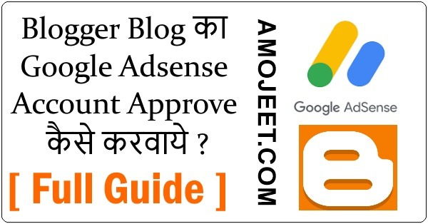 blogger-blog-ka-google-adsense-account-approve-kaise-karvaye