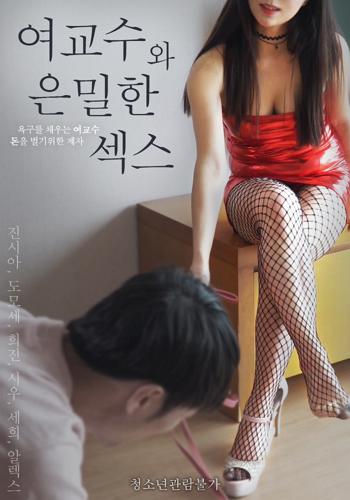 Covert Sex With Female Professor Full Korea 18+ Adult Movie Online Free
