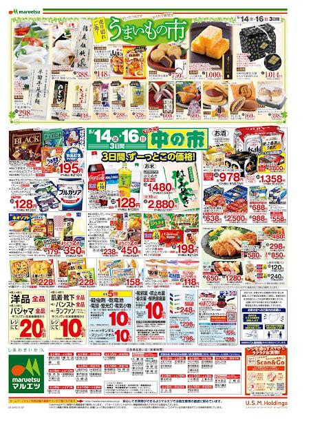 5月14日〜5月16日 中の市 マルエツ/越谷レイクタウン店