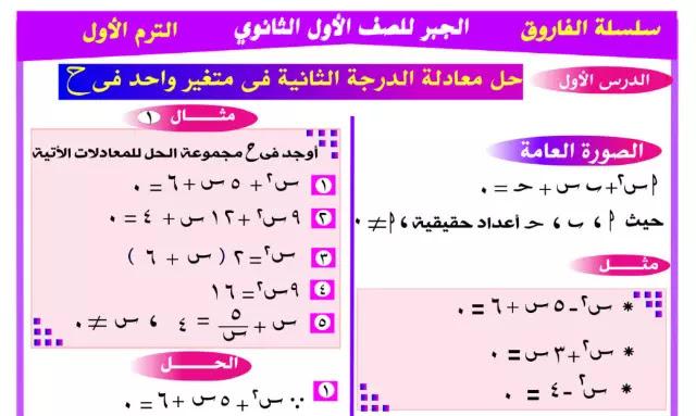 مذكرة منهج الصف الأول الثانوي رياضيات 2021