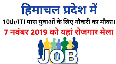 ITI pass youth will get job opportunity, employment fair will be held here.