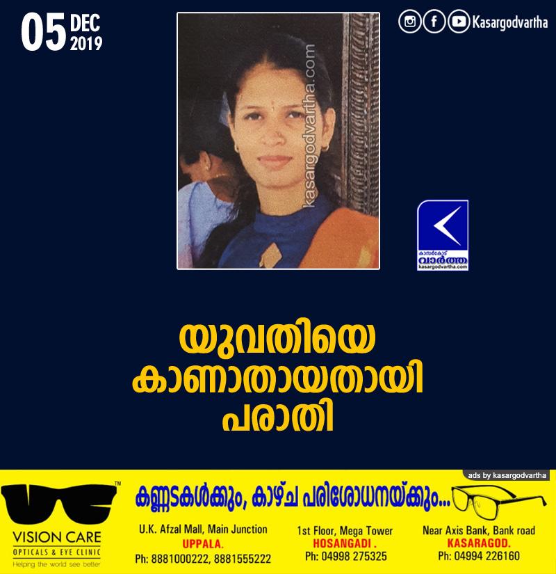 Kerala, Nileshwaram, Kasaragod, News, Missing, Woman, complaint, Police23 year old lady goes missing