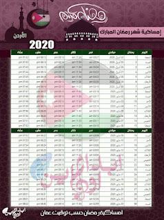 1441-imsakiah-ramadan-jordan