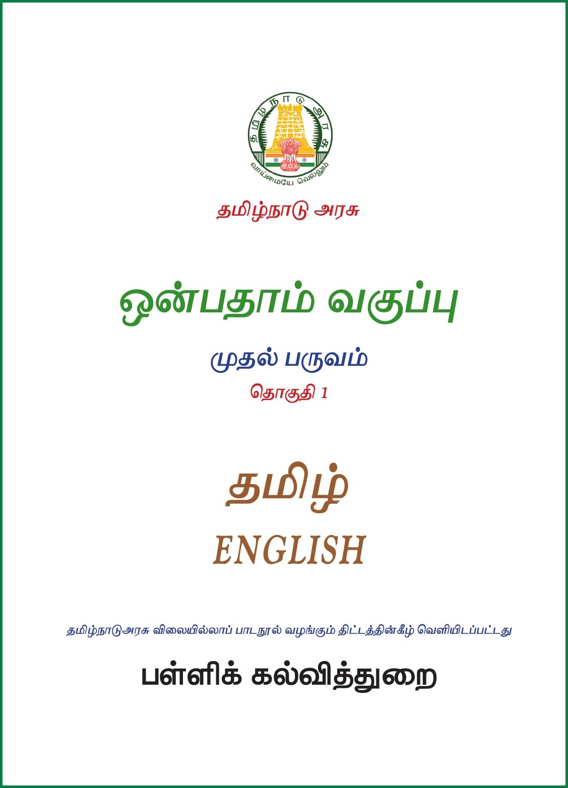 Group 2 exam study material in tamil free download