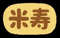 長寿祝いのイラスト文字(米寿・横書き)