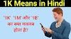 1k Means in Hindi | 1K , 1M और 1B का क्या मतलब होता है?