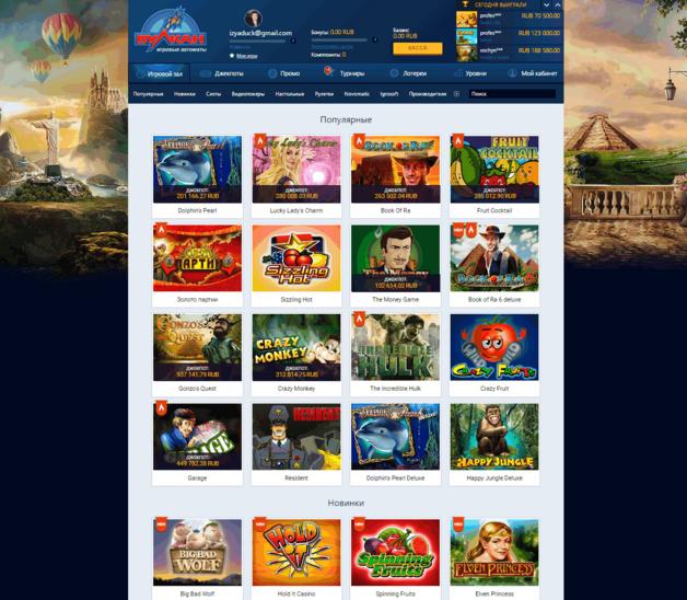 Игры играть онлайн бесплатно без регистрации вулкан