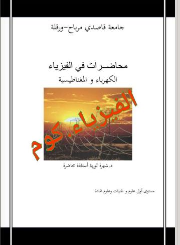 كتاب محاضرات في الفيزياء الكهرباء والمغناطيسية pdf