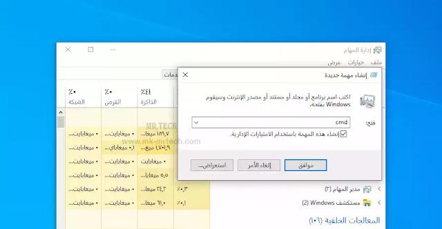"""كيفية حل مشكلة تعطل""""قائمة ابدأ"""" في نظام التشغيل Windows 10؟"""