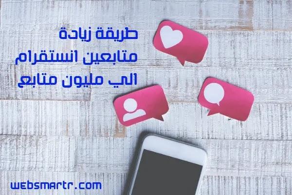 أفضل مواقع زيادة متابعين انستقرام الي مليون متابع متابعين عرب حقيقين