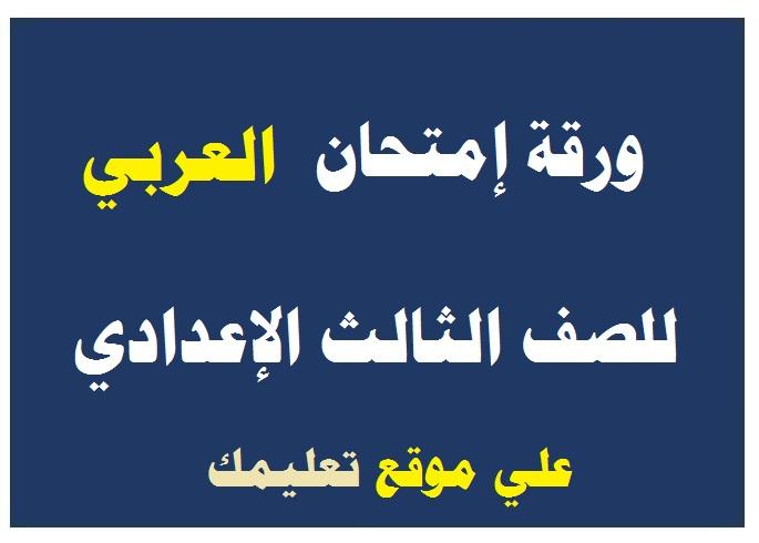 ورقة إجابة وامتحان اللغة العربية للصف الثالث الاعدادى الترم الثانى 2019