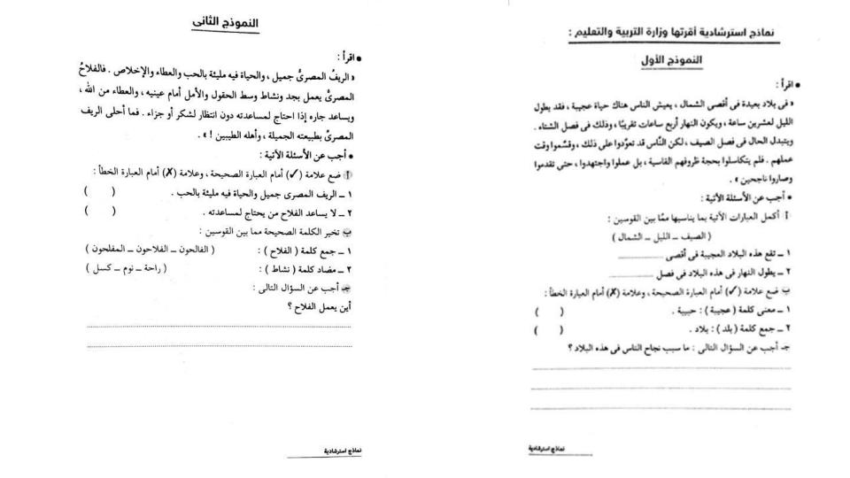 لغة عربية: نماذج القراءة المتحررة للصفين الثالث والرابع الابتدائى الترم الثاني Ra5_001