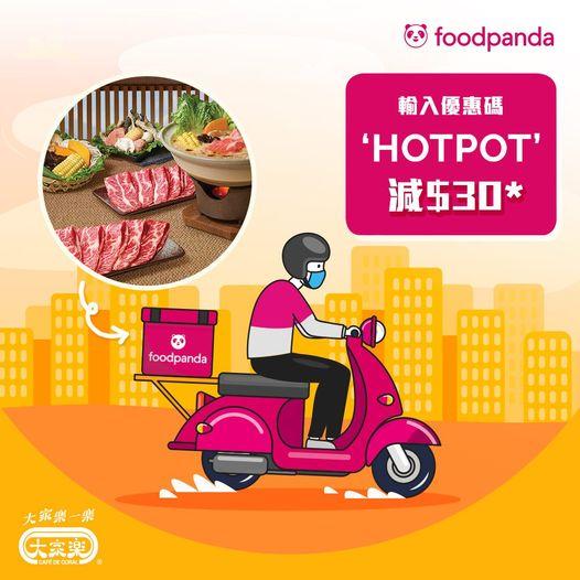 大家樂 X foodpanda: 外賣火鍋減$30 至10月31日