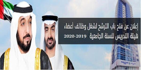 إعلان عن فتح باب الترشح لشغل وظائف أعضاء هيئة التدريس للسنة الجامعية 2020-2019