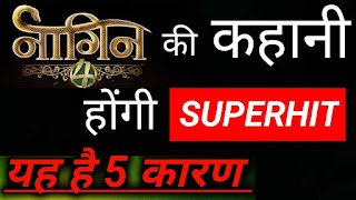 Naagin 4 story will be superhit || Here Are 5 Reason