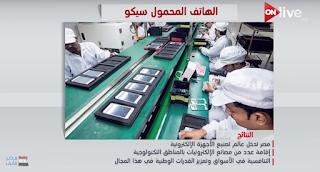 تعرف على اول تليفون صناعة مصرية (الهاتف سيكو)