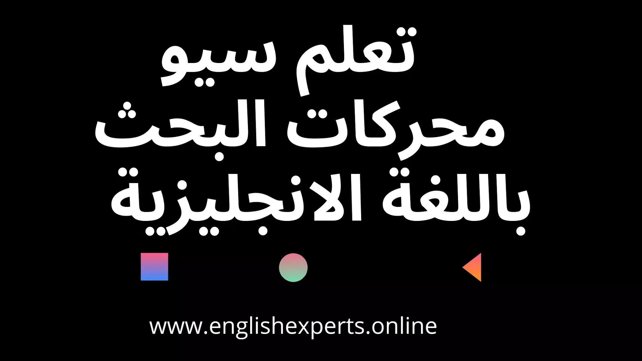تعلم سيو محركات البحث باللغة الانجليزية