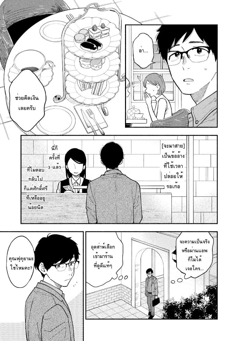 Yaiteru Futari - หน้า 4
