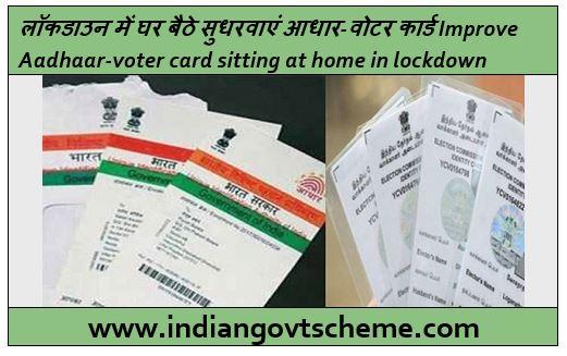 Improve +Aadhaar+voter