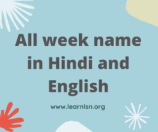 7 days name in hindi