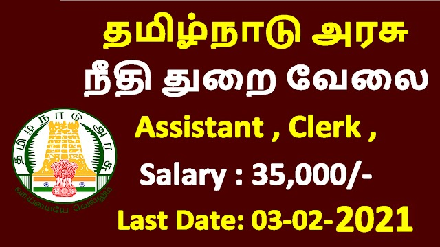 Tamilnadu High Court Recruitment 2021 for Personal Assistant (77 Vacancies)