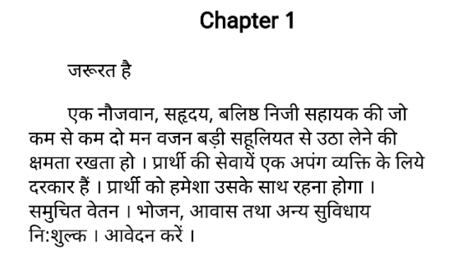 Katal Ki Wardat Hindi PDF Download
