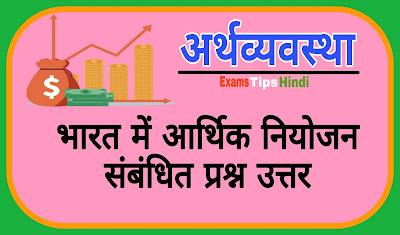 Economic Planning in India, भारत में आर्थिक नियोजन संबंधित प्रश्न उत्तर,  भारत में आर्थिक नियोजन