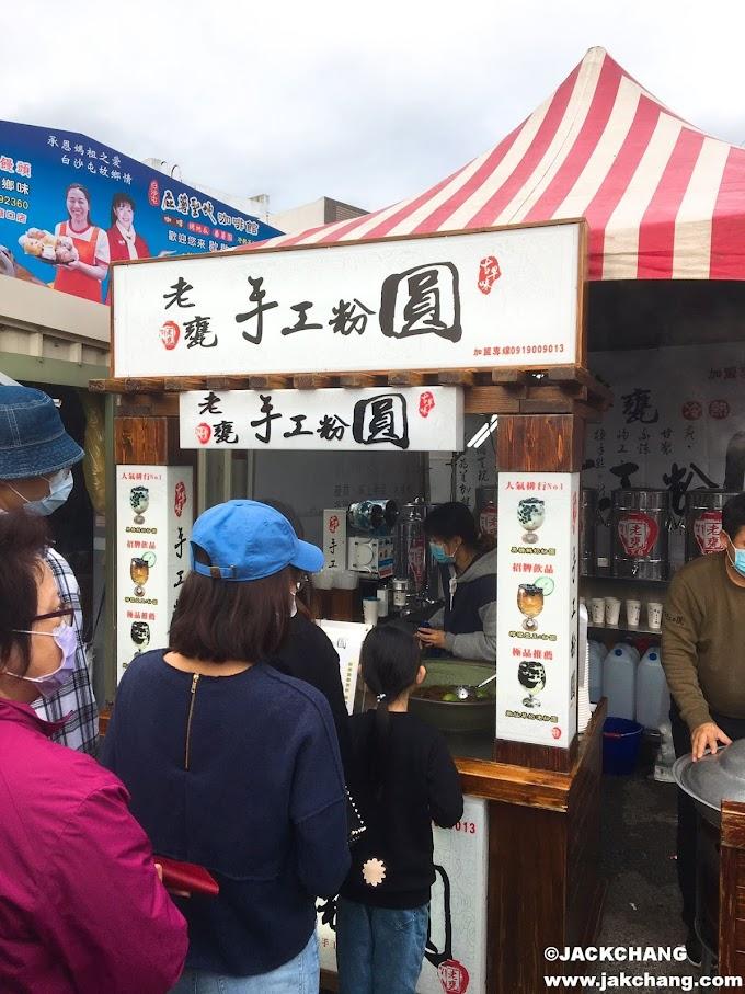 Food in Miaoli,Tongxiao,Baishatun Gong Tian Temple[Market]-Lao Weng handmade tapioca pearl