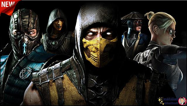 حمل الان لعبة الاكشن والاثارة  Mortal Kombat X على هاتفك الاندرويد